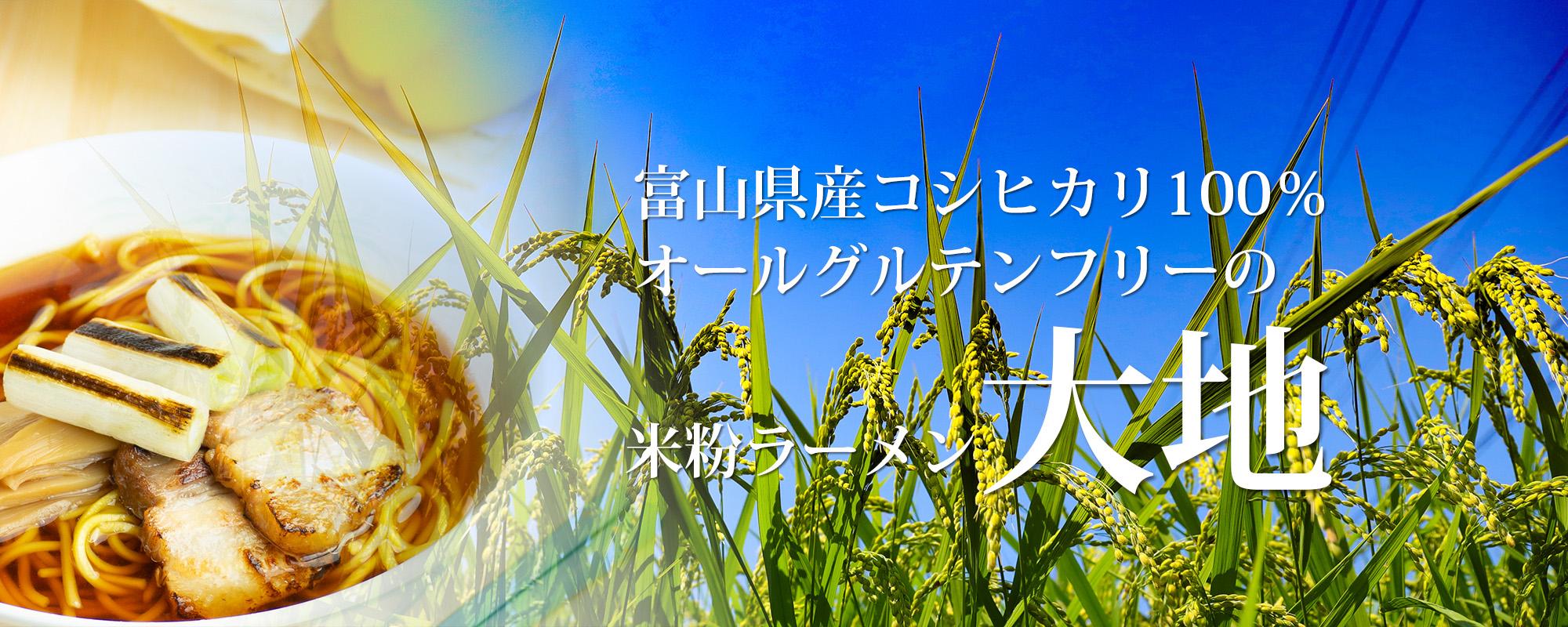 富山県産コシヒカリ100% オールグルテンフリーの米粉ラーメン大地