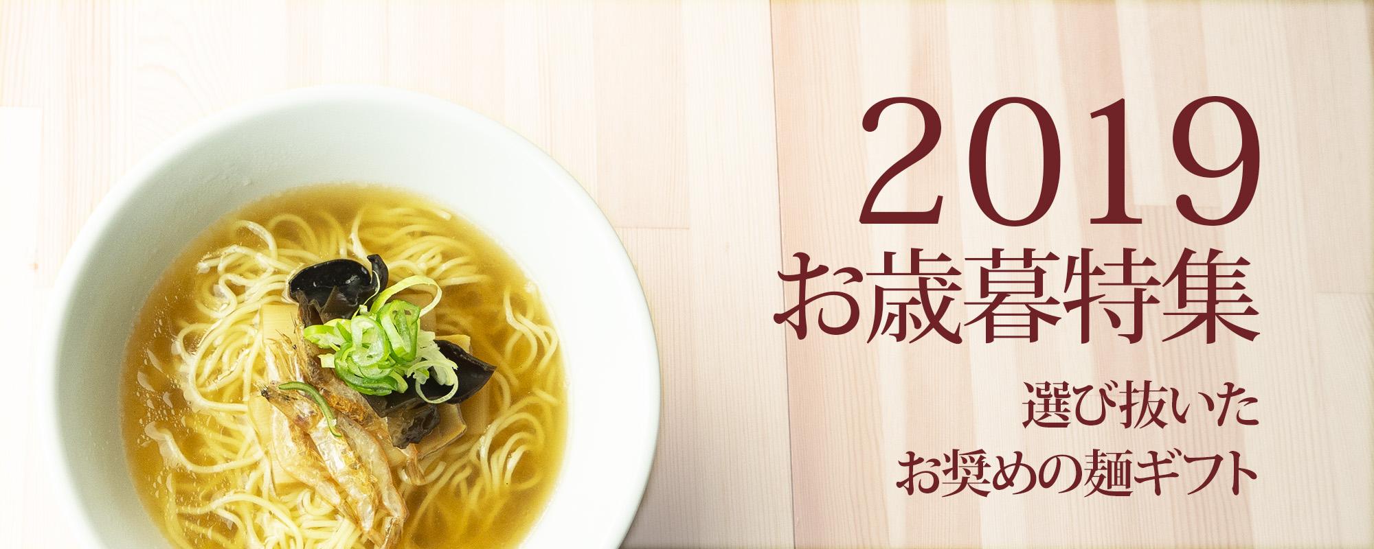 2019お歳暮特集 選び抜いたお奨めの麺ギフト