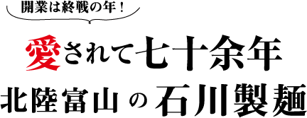 愛されて七十余年 北陸富山の石川製麺