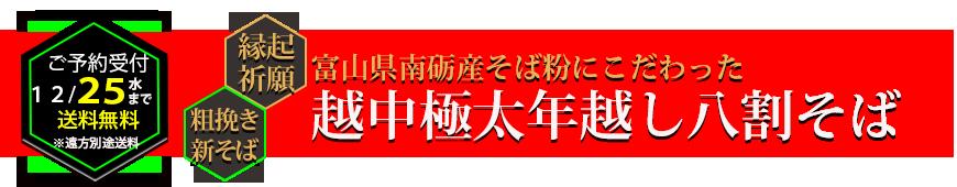世界遺産の里 富山県南砺産そば粉にこだわった越中極太年越し八割そば