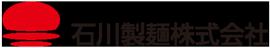 石川製麺株式会社