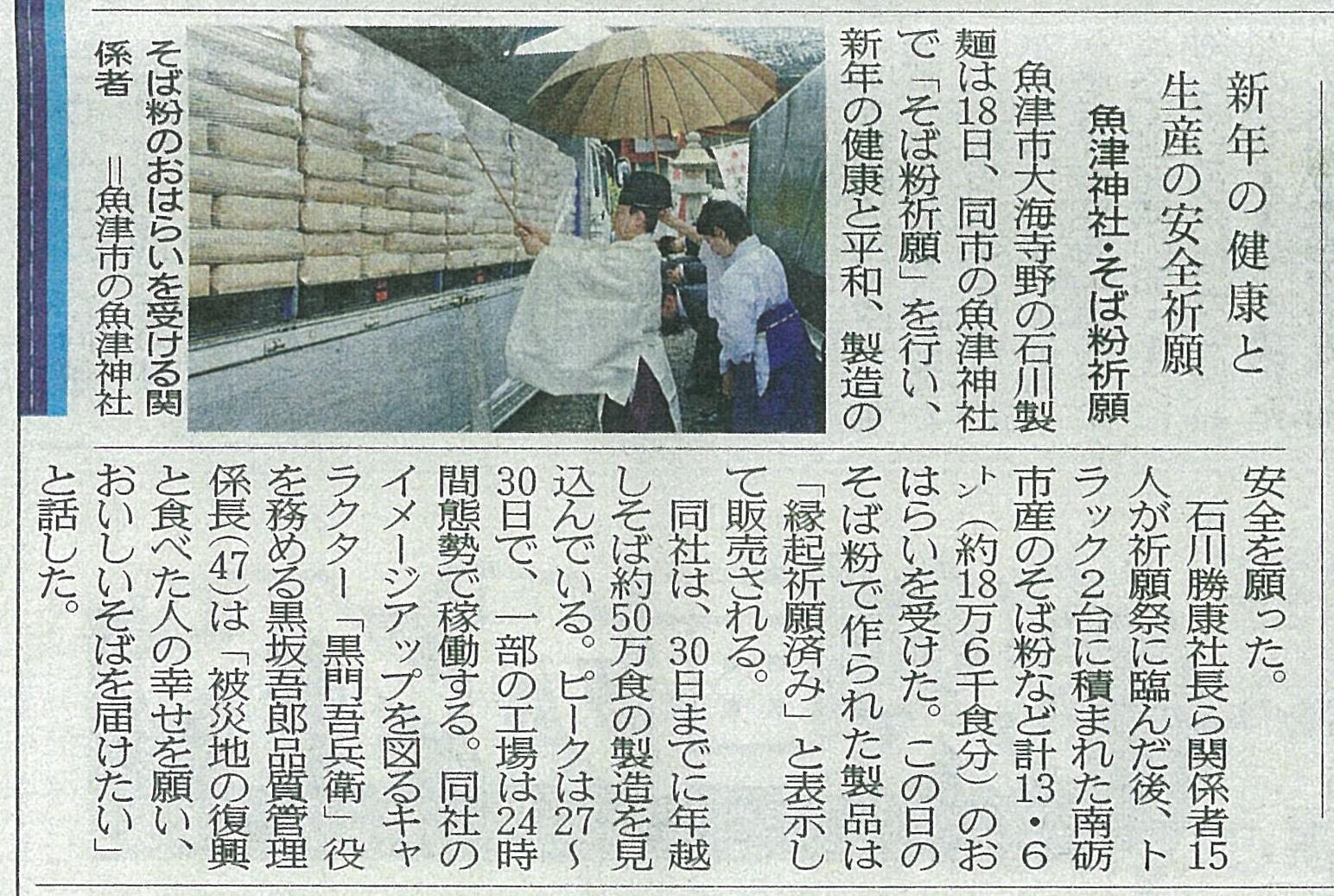 富山新聞記事