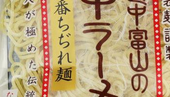 道中ラーメン二十番ちぢれ麺