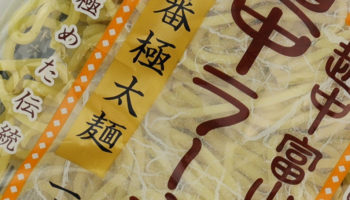 道中ラーメン十六番極太麺