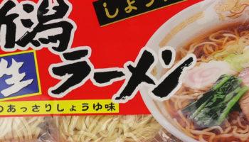 新潟ラーメン醤油味