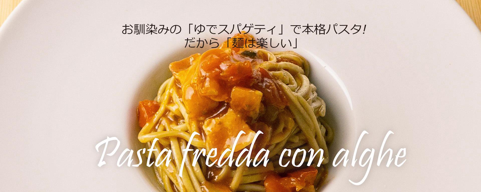 お馴染の「ゆでスパゲティ」で本格パスタ
