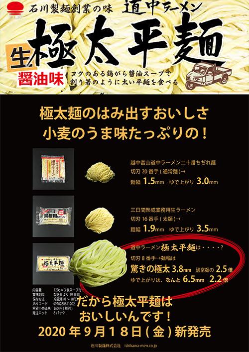 石川製麺創業の味 道中ラーメン 生 極太平麺 醤油味