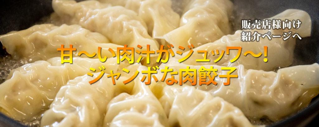 ジャンボ肉餃子 モッチリ香ばしい餃子皮に濃密な肉の塊を噛みしめると溢れる甘い肉汁がジュッワ~! 創業75年の製麺会社が試作を重ね辿りついた味