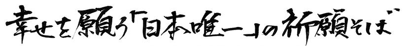 幸せを願う「日本唯一」の祈願そば