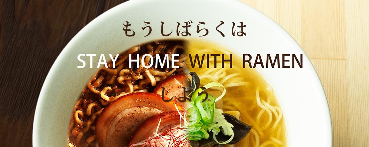 もうしばらくは STAY HOME WITH RAMEN
