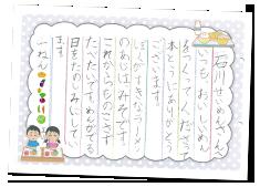 学校給食麺お届け先の学校から嬉しいお手紙が届きました