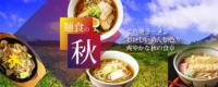 麺食の秋 ご当地ラーメン 美味しい麺類