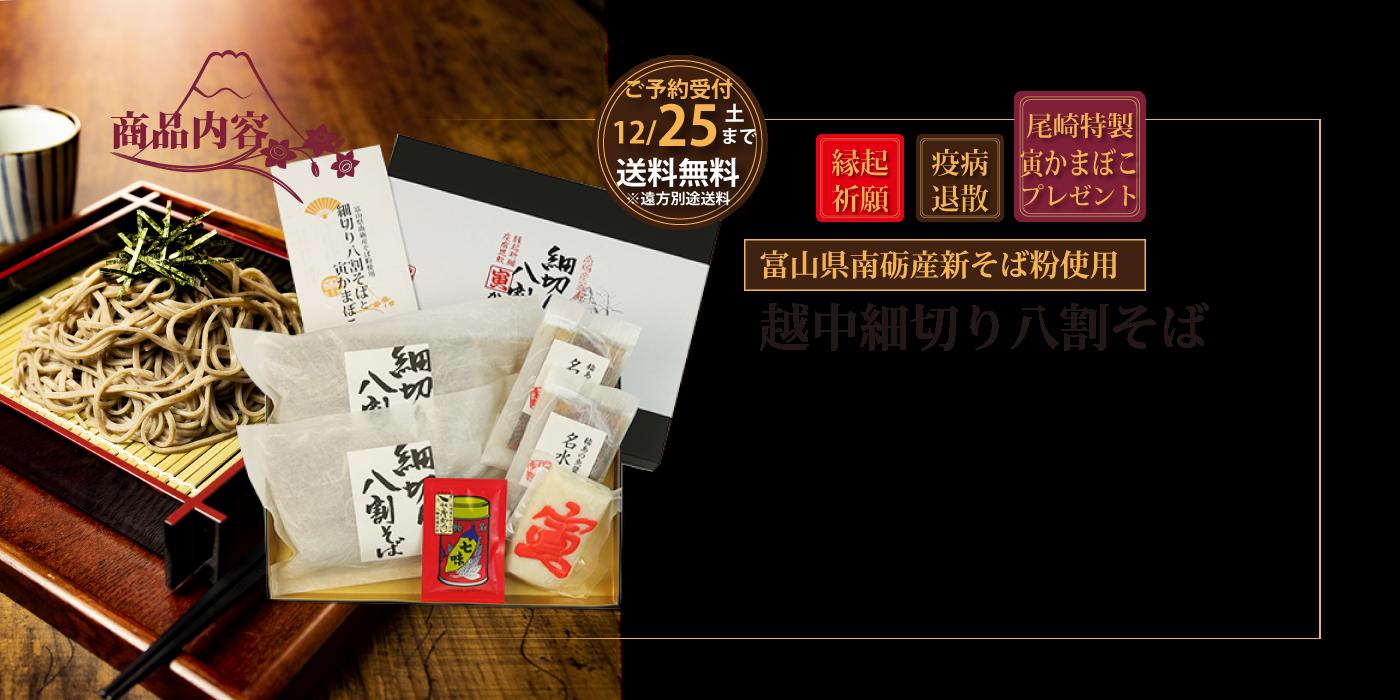 世界遺産の里 富山県南砺産新そば粉にこだわった越中細切り年越し八割そば