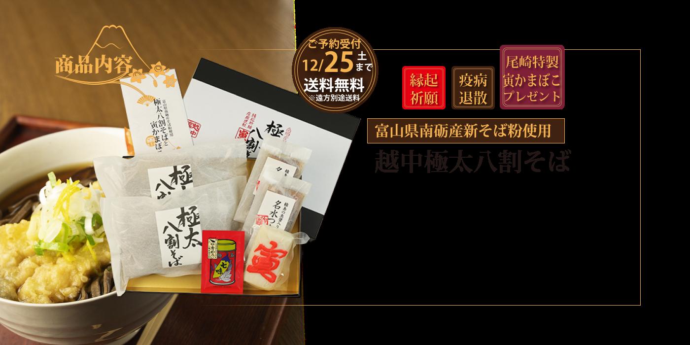 世界遺産の里 富山県南砺産新そば粉にこだわった越中極太年越し八割そば